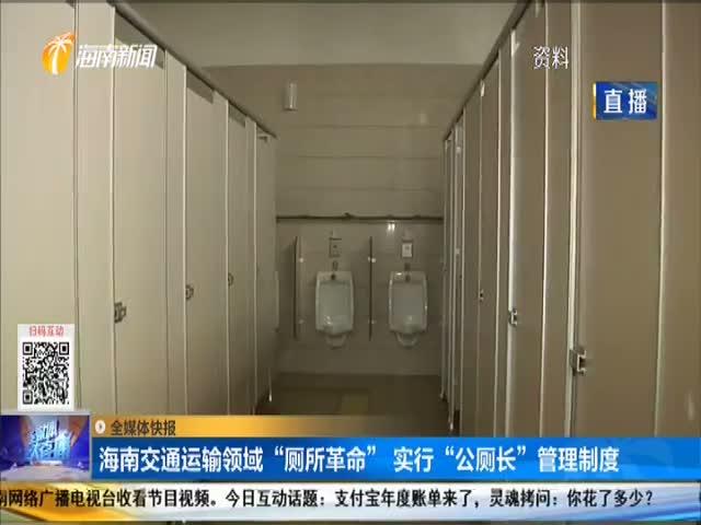 """海南交通运输领域""""厕所革命"""" 实行""""公厕长""""管理制度"""