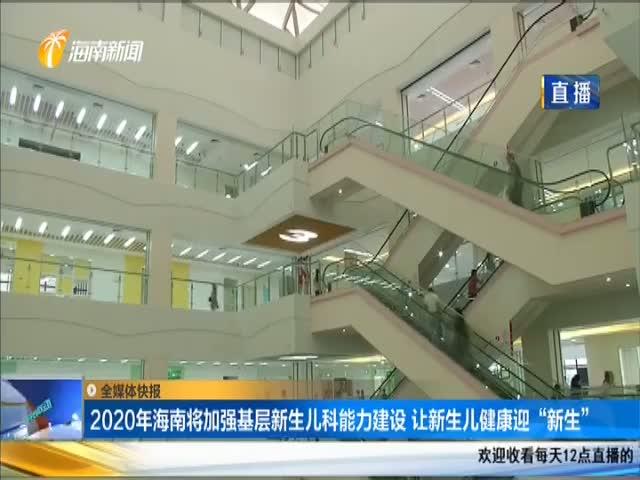 """2020年海南将加强基层新生儿科能力建设 让新生儿健康迎""""新生"""""""