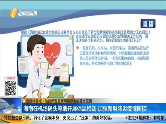 防控新型冠狀病毒感染的肺炎疫情 海南在機場碼頭等地開展體溫檢測 加強新型肺炎疫情防控