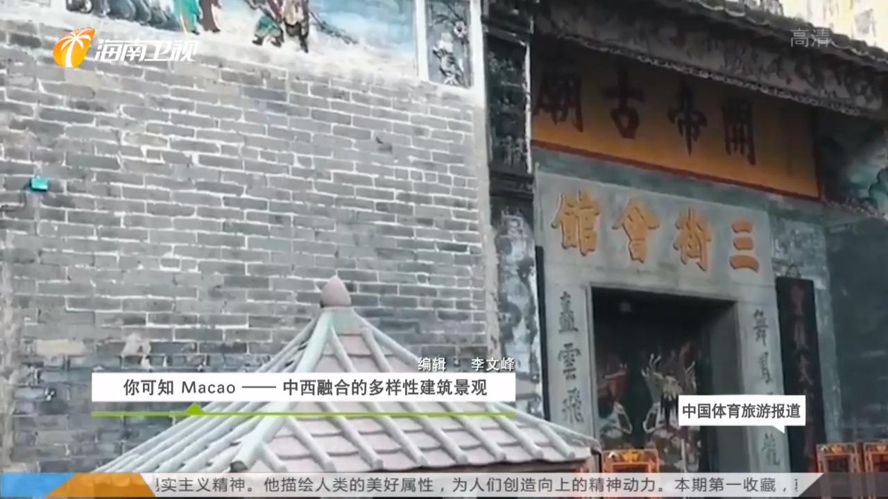 《中国体育旅游报道》2020年01月17日