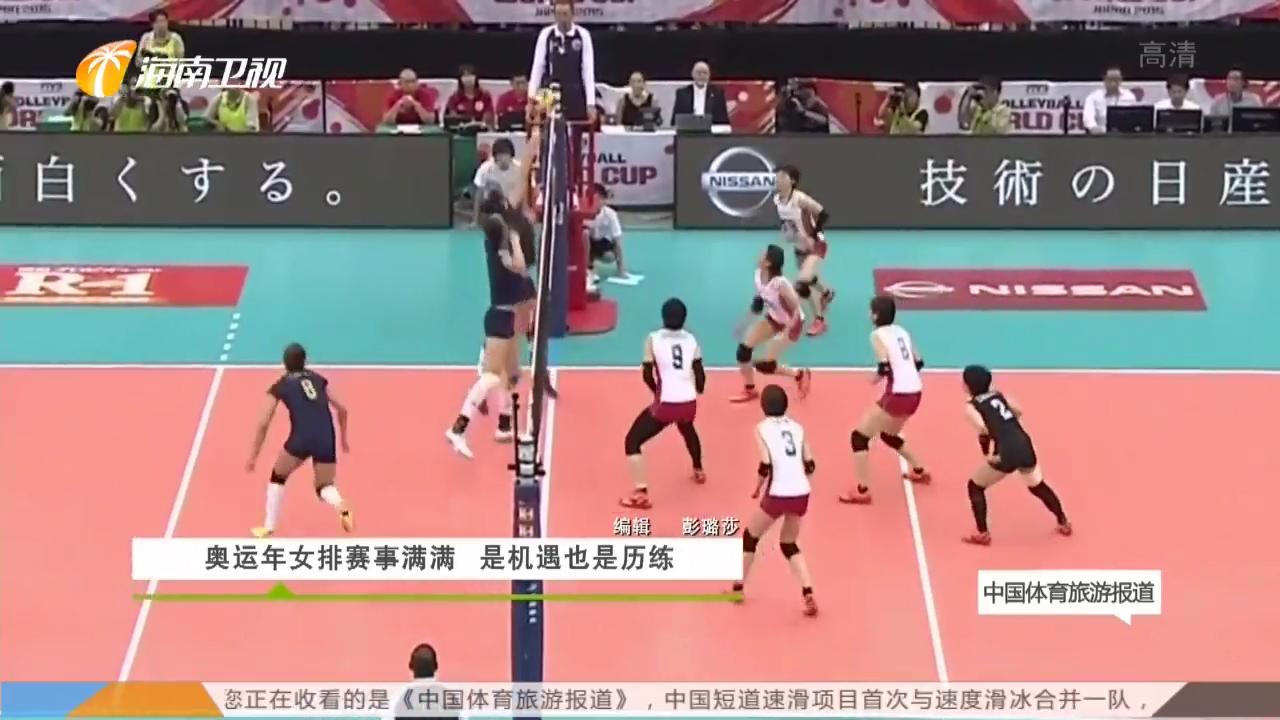 《中国体育旅游报道》2020年01月11日