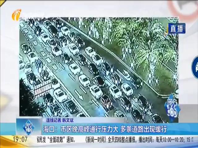海口:市区晚高峰通行压力大 多条道路出现缓行