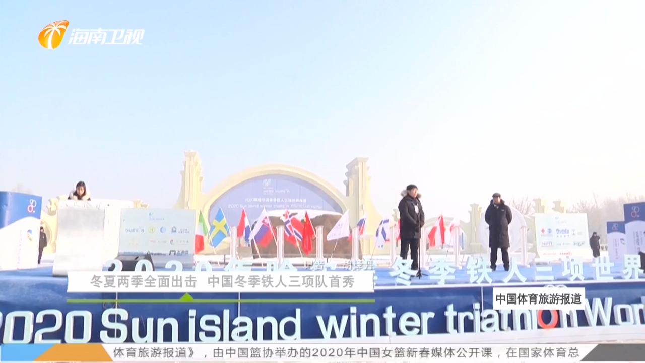 《中国体育旅游报道》2020年01月09日