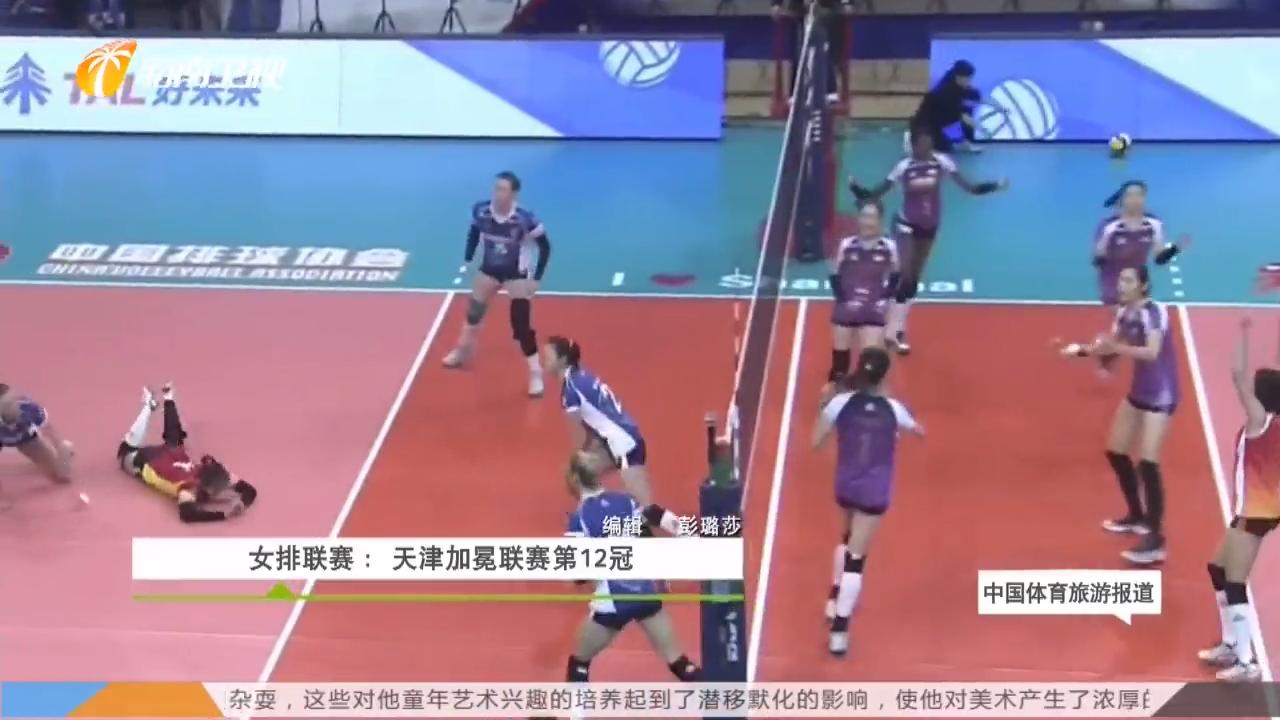 《中国体育旅游报道》2020年01月16日