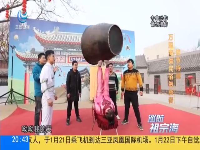 春节特辑 万里海疆民俗贺新春