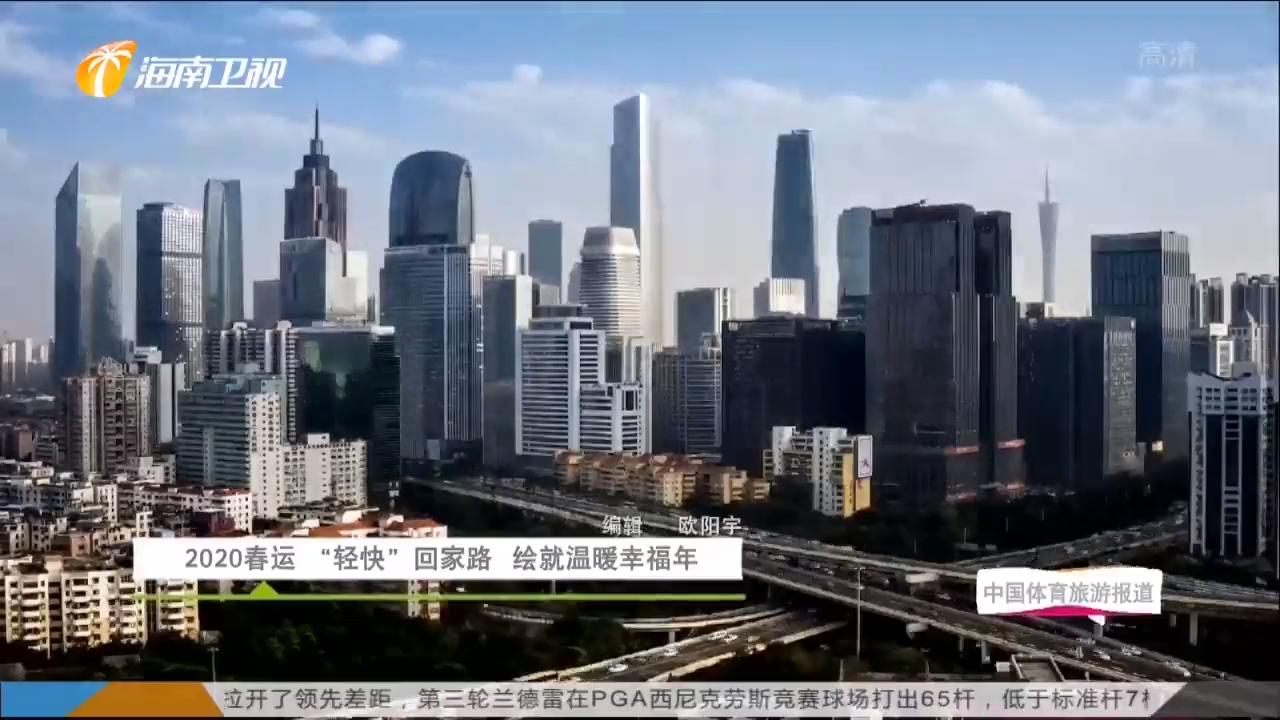 《中国体育旅游报道》2020年01月23日