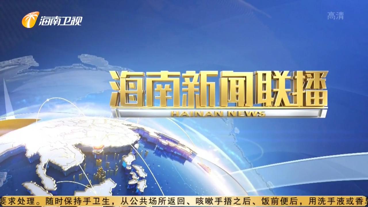 《海南新闻联播》2020年02月10日