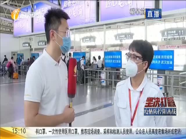 三亞鳳凰國際機場防控防疫準備妥當 返程流秩序平穩