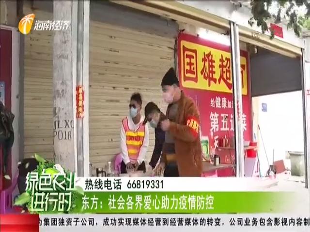 東方:社會各界愛心助力疫情防控