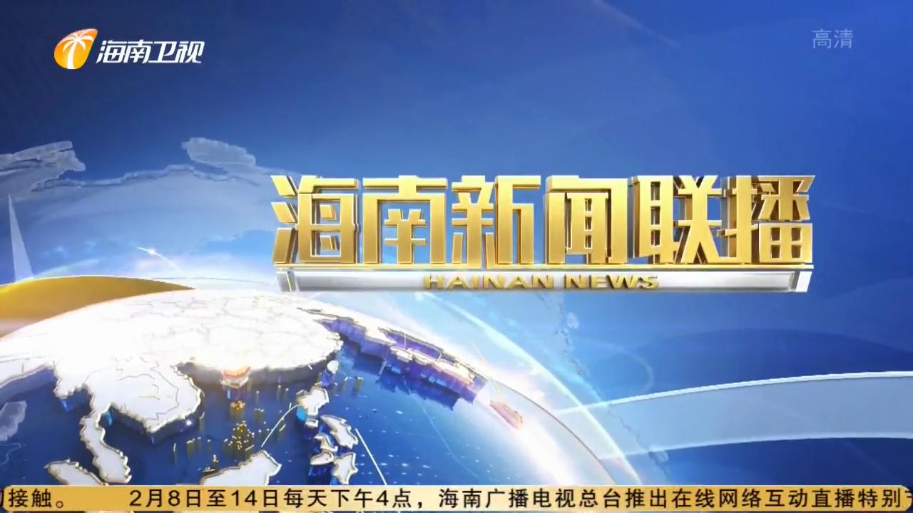 《海南新闻联播》2020年02月11日