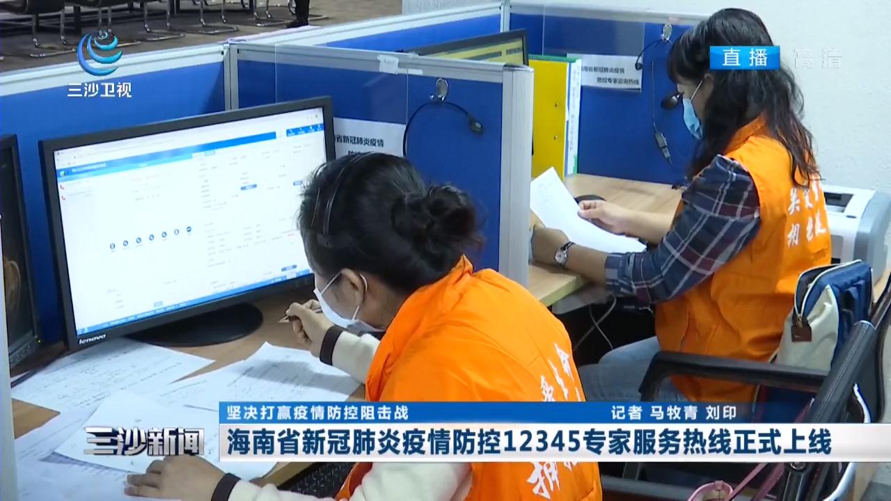 海南省新冠肺炎疫情防控12345专家服务热线正式上线