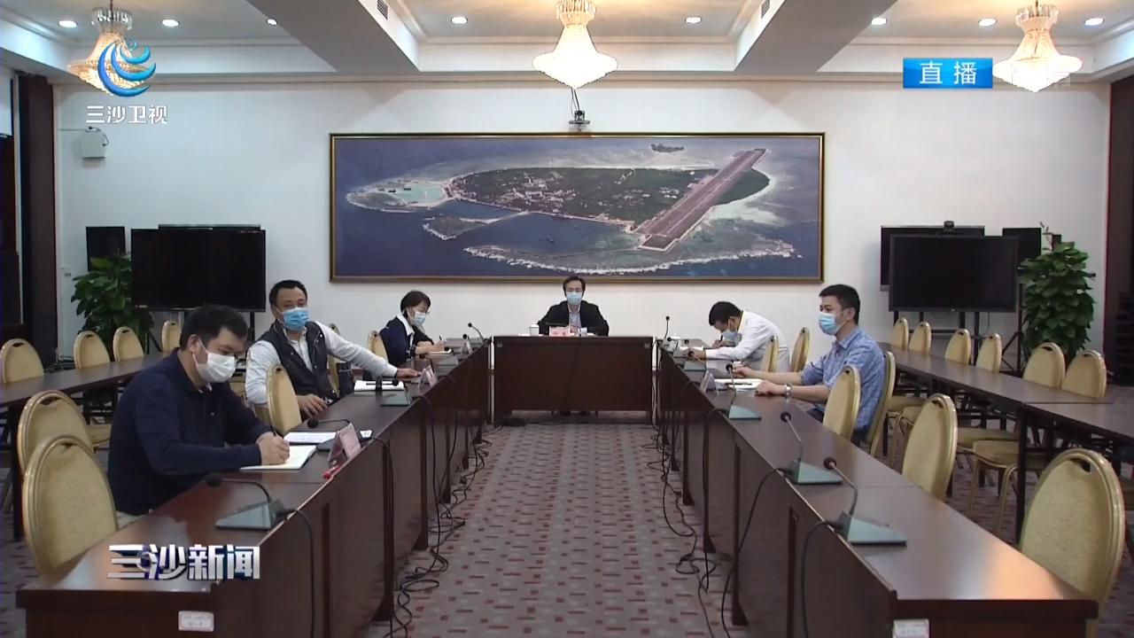 三沙设分会场参加海南省新冠肺炎疫情防控工作视频调度会