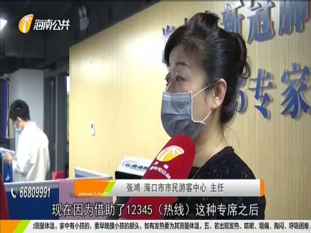 海南省12345:新冠肺炎疫情防控专家服务热线上线