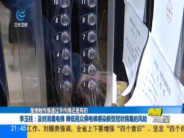 李玉柱:及時消毒電梯 降低民眾乘電梯感染新型冠狀病毒的風險