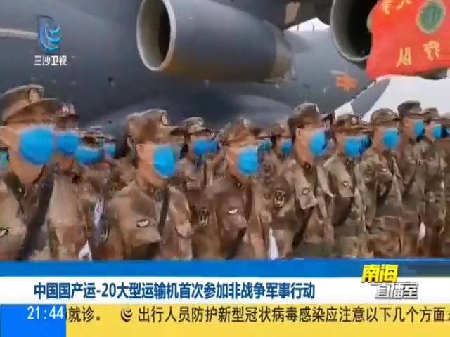 中国国产运—20大型运输机首次参加非战争军事行动
