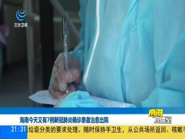 海南今天又有7例患者治愈出院