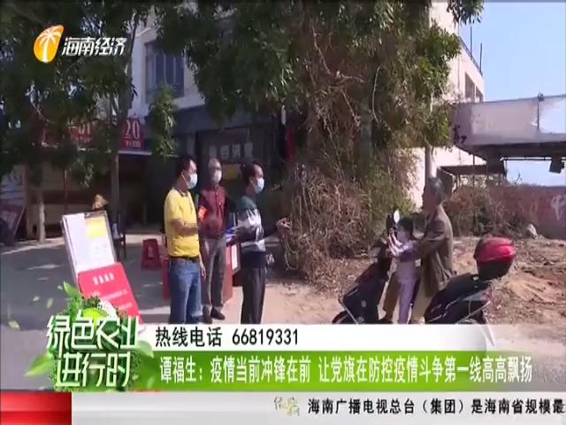 譚福生:疫情當前沖鋒在前 讓黨旗在防控疫情斗爭第一線高高飄揚