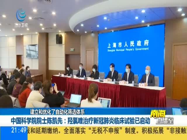中国科学院院士陈凯先:羟氯喹治疗新冠肺炎临床试验已启动