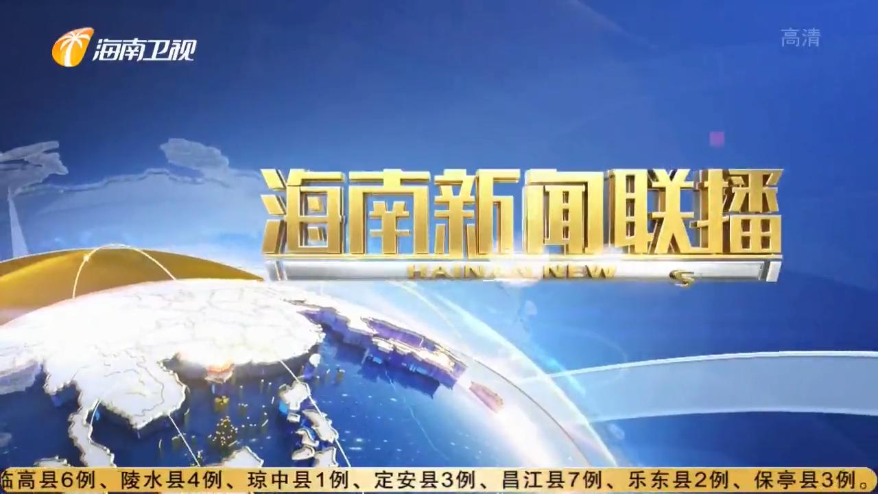 《海南新闻联播》2020年02月19日