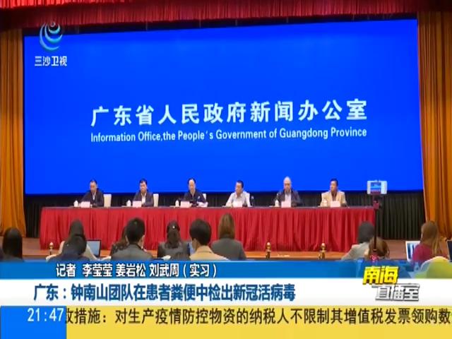 广东:钟南山团队在患者粪便中检出新冠活病毒