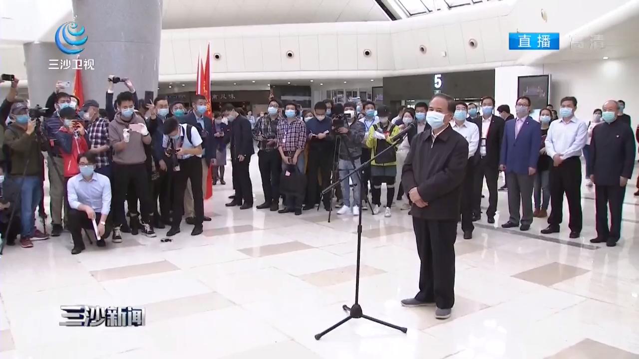 刘赐贵向前方指挥部和海南第四批援助湖北防疫情医疗队授旗并作动员讲话 与湖北人民并肩作战 共同战胜疫情