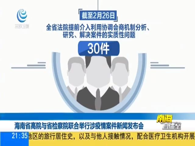 海南省高院与省检察院联合举行涉疫情案件新闻发布会