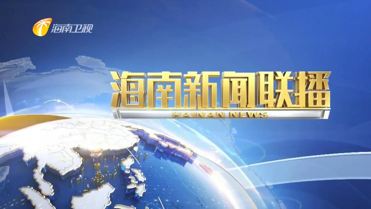 《海南新闻联播》2020年02月12日
