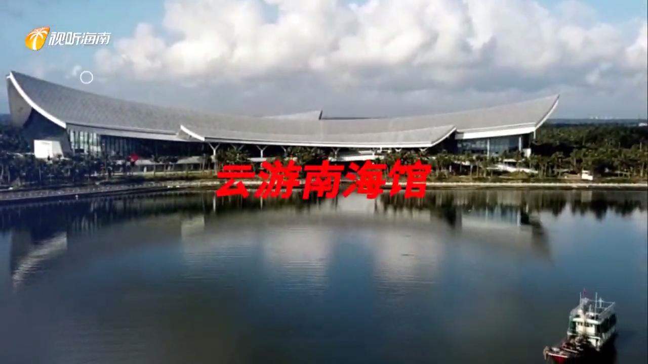 云游中国南海博物馆