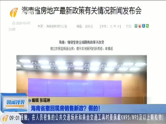 海南省撤回現房銷售新政?假的!