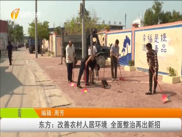 东方:改善农村人居环境 全面整治再出新招