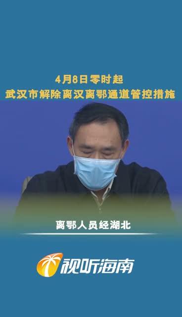 4月8日零時起 武漢市解除離漢離鄂通道管控措施