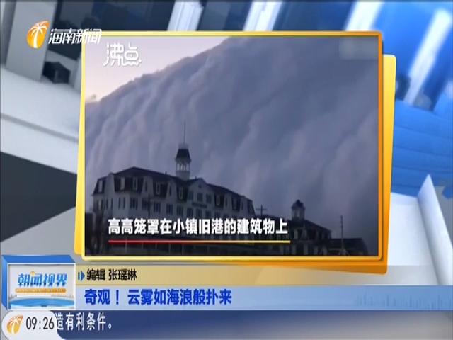 奇观!云雾如海浪般扑来