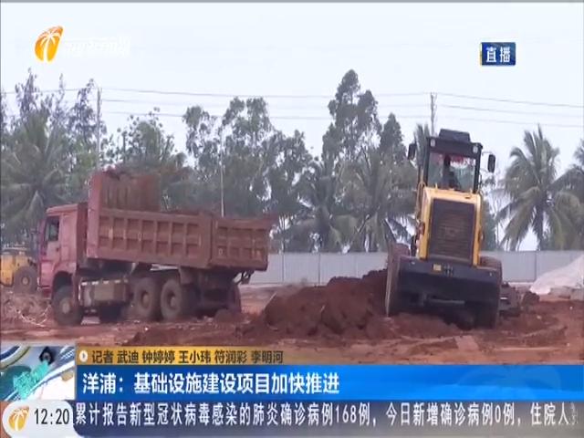 洋浦:基础设施建设项目加快推进