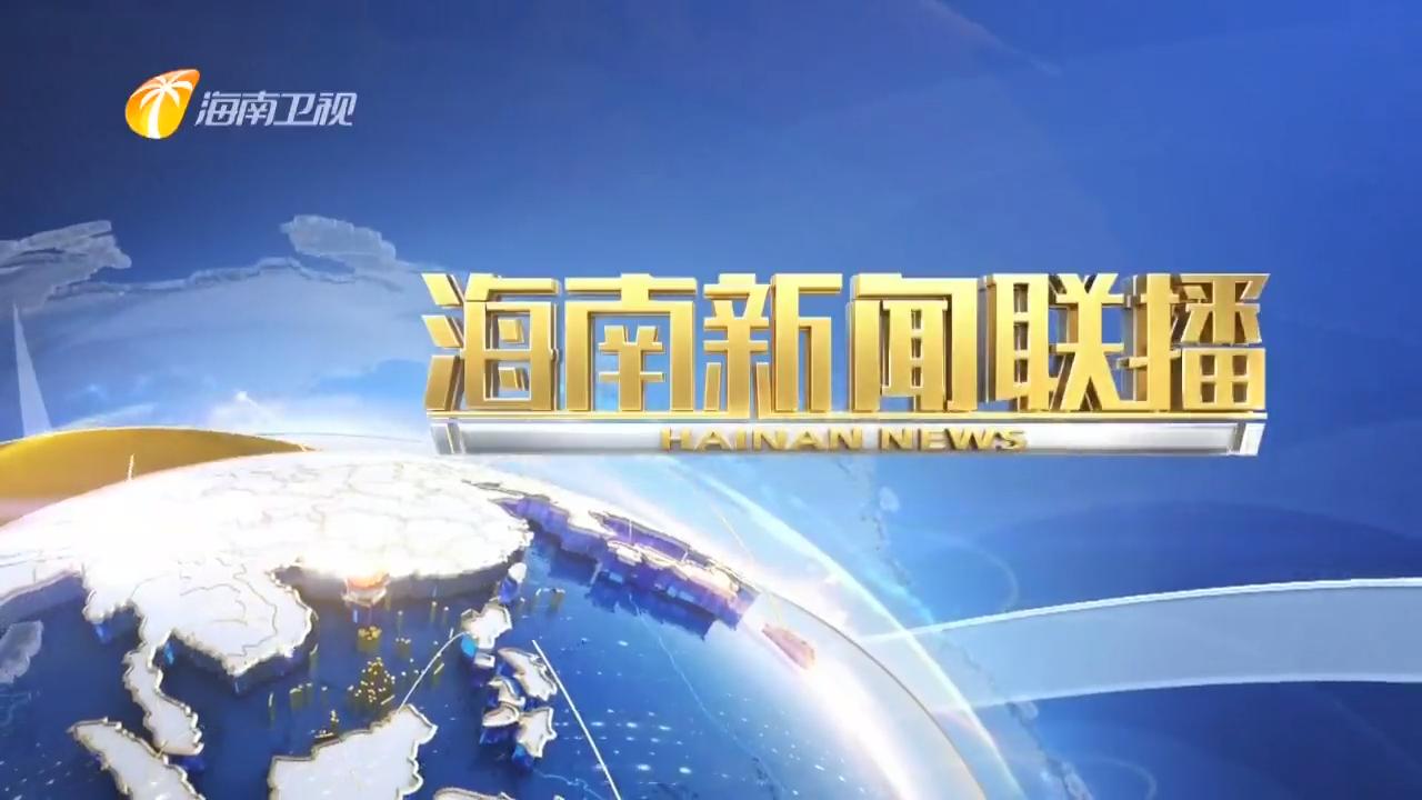 《海南新聞聯播》2020年03月26日