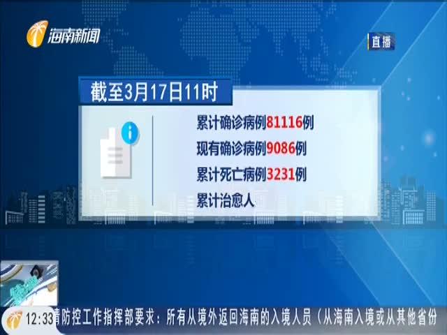 疫情发布 截至今天11时 全国新冠肺炎现有确诊病例9086例
