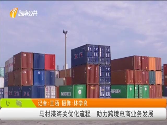 马村港海关优化流程 助力跨境电商业务发展
