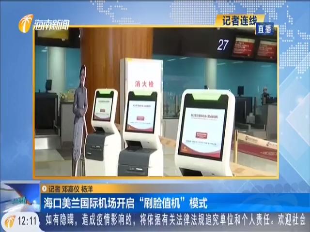 """海口美兰国际机场开启""""刷脸值机""""模式"""