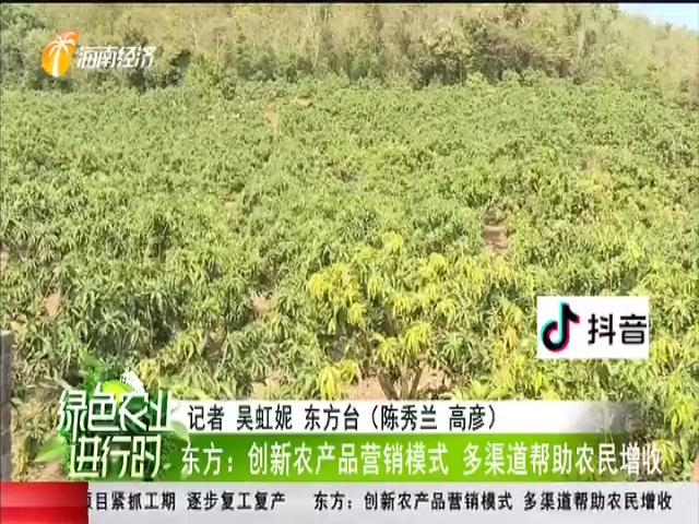 东方:创新农产品营销模式 多渠道帮助农民增收