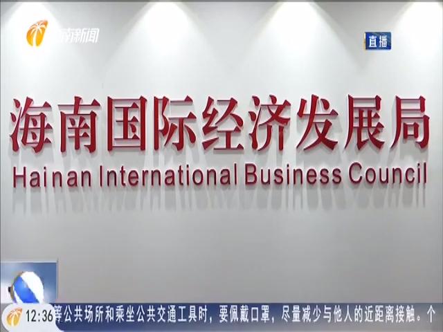 海南国际经发局推出全球投资服务热线4008-413-413