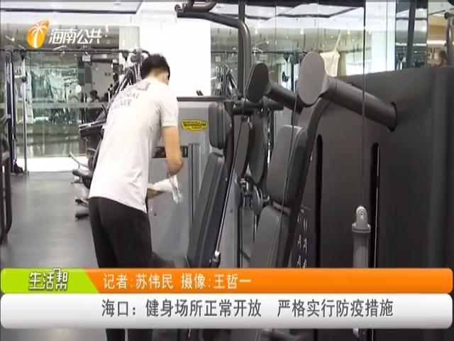 海口:健身场所正常开放 严格实行防疫措施