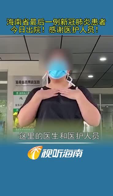 海南省最后一例新冠肺炎患者今日出院!感謝醫護人員!