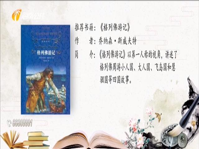 书香生活 推荐书籍:《格列佛游记》