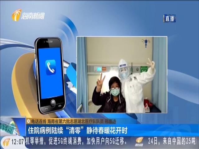 """住院病例陸續""""清零""""靜待春暖花開時"""
