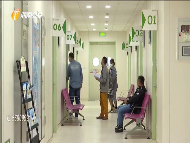 海南首家疫苗接种评估门诊开诊