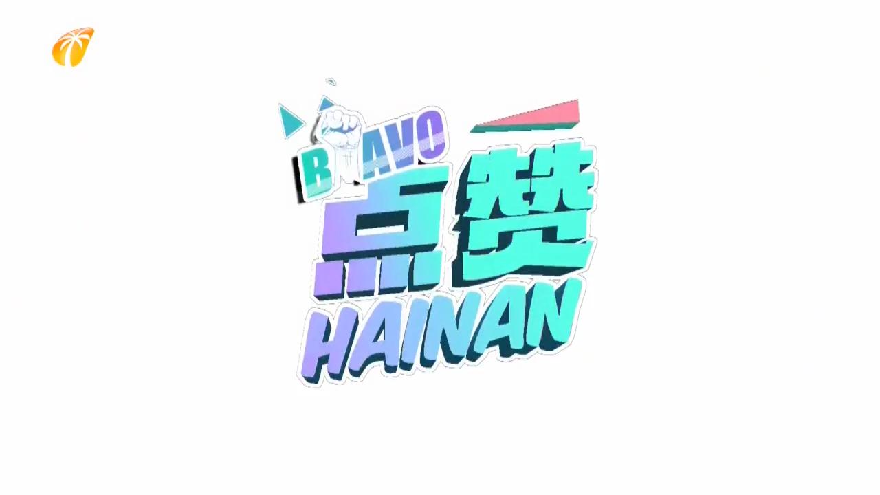《Bravo Hainan》2020年04月01日