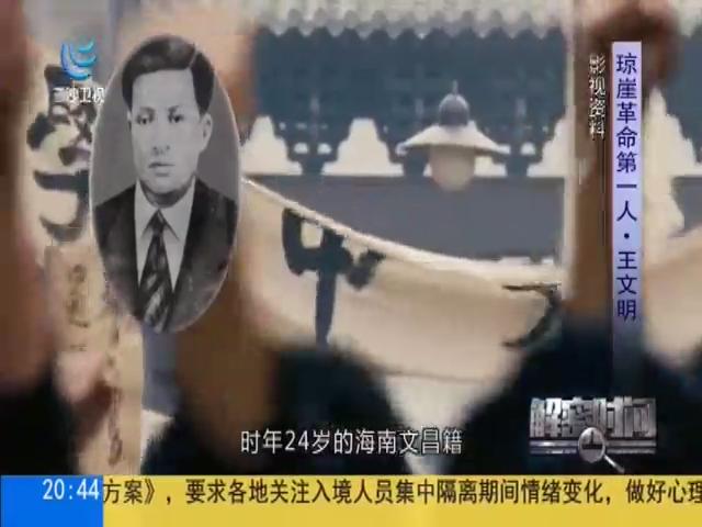 瓊崖革命第一人·王文明