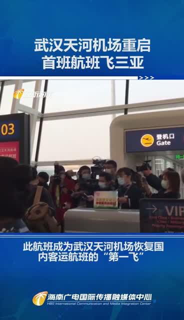 武汉天河机场重启 首班航班飞三亚