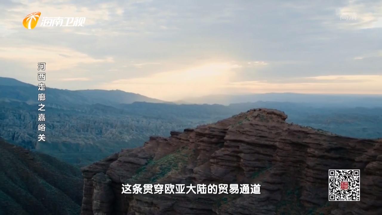 视·界—河西走廊之嘉峪关