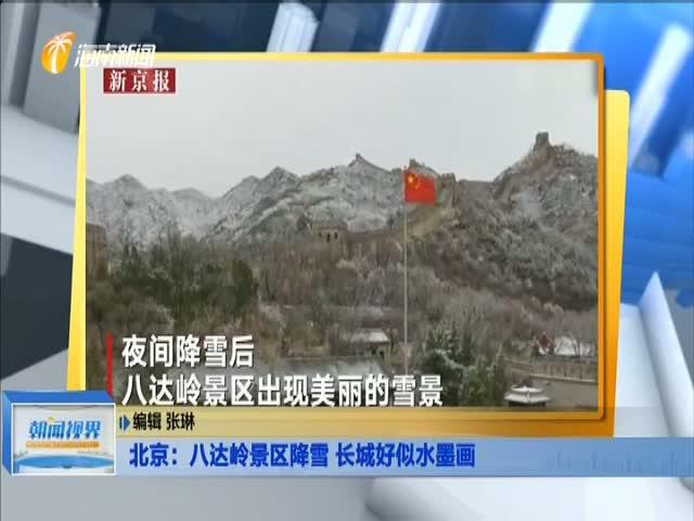 北京:八达岭景区降雪 长城好似水墨画