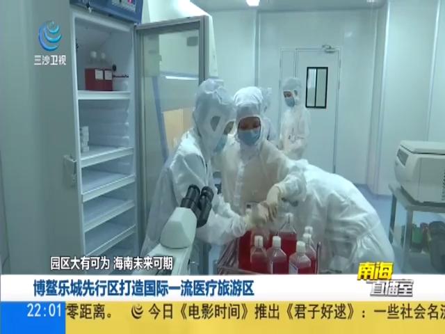 博鳌乐城先行区打造国际一流医疗旅游区